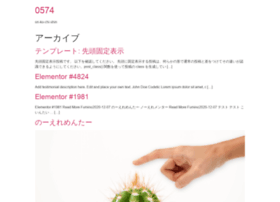 0574.jp