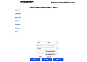 0595.weizhangwang.com