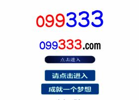 099333.com