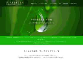 1-firststep.com