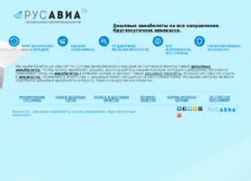 1.rusavia24.ru