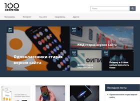 100-sekretov.ru