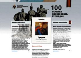 100.histrf.ru