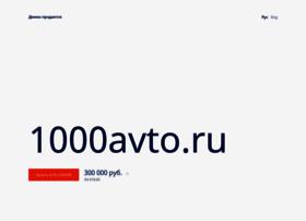 1000avto.ru