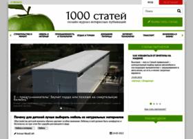 1000statei.ru