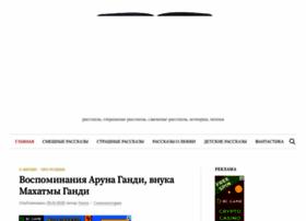 1001rasskaz.ru