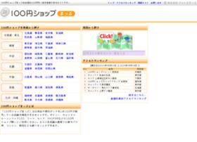100yen.shopmap.jp
