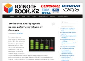 101notebook.kz