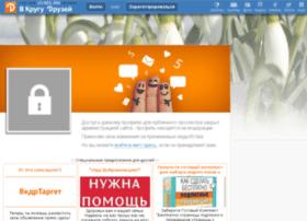 10457056.vkrugudruzei.ru