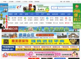 110.gongzhou.com