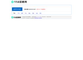 114-zhaopin.com