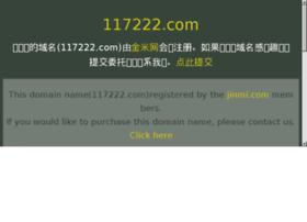 117222.com