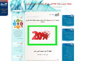 118-shiraz.ir