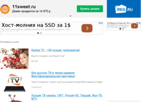 11sweet.ru