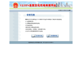 12318.gov.cn