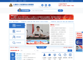 12333sh.gov.cn