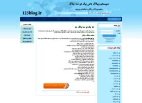 123blog.ir