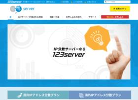 123server.jp