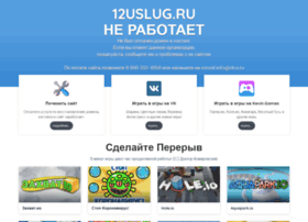 12uslug.ru