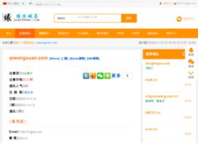 1311594.qiwangxuan.com