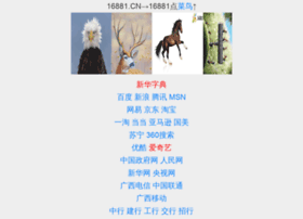 16881.cn