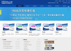 168zhan.com