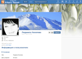 17809988.vkrugudruzei.ru