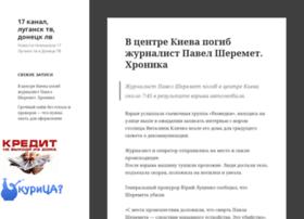 17tv.com.ua