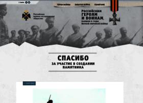 1914.histrf.ru