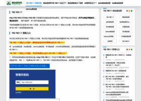 192-168-1-1.net.cn
