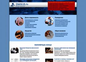 1bankrot.ru