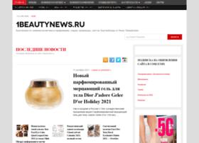 1beautynews.ru