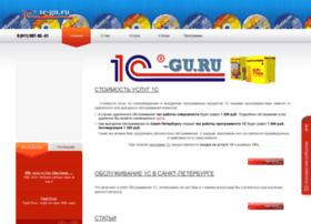 1c-gu.ru