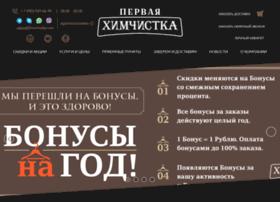 1himchistka.com
