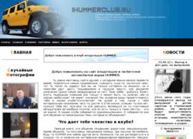 1hummerclub.ru