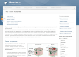 1psoriaz.ru