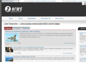 2-news.ru