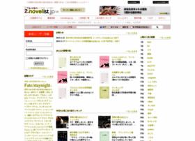 2.novelist.jp