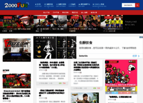 2000fun.com