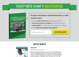 200prodag.artur-grant.ru