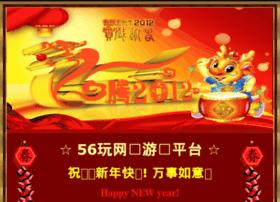 2012.56wan.com