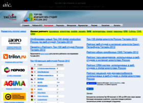 2012.tagline.ru