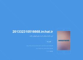201332310516668.irchat.ir