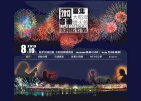 2013fireworks.taipeitravel.net
