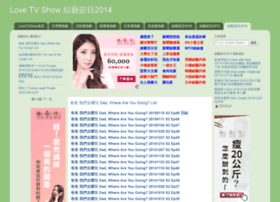 2014a.vslovetv.com