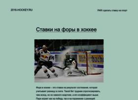 2016-hockey.ru