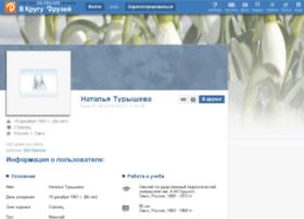 2490694.vkrugudruzei.ru
