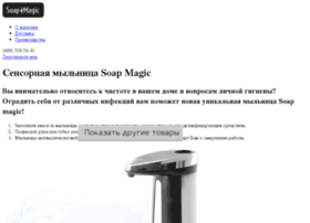 24soapmagic.apishops.ru