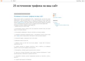 25-traffic-sources.blogspot.com