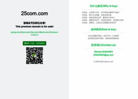 25com.com